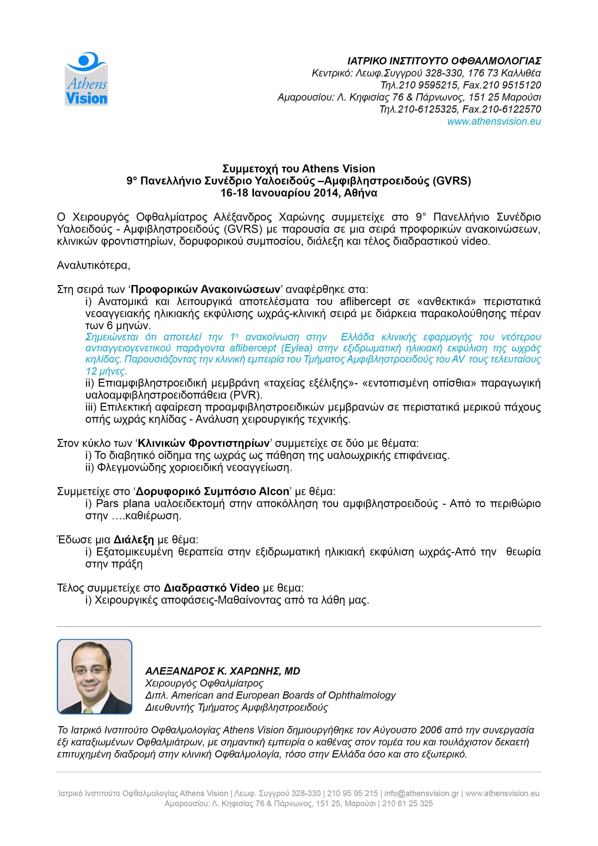 Ομιλία του Αλέξανδρου Χαρώνη στη Λευκωσία