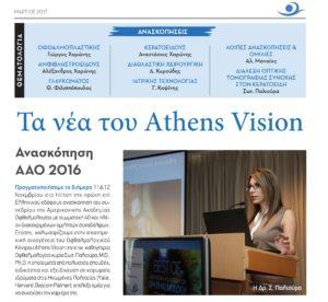 ΤΑ ΝΕΑ ΤΟΥ ATHENS VISION - ΑΝΑΣΚΟΠΗΣΗ AAO 2016