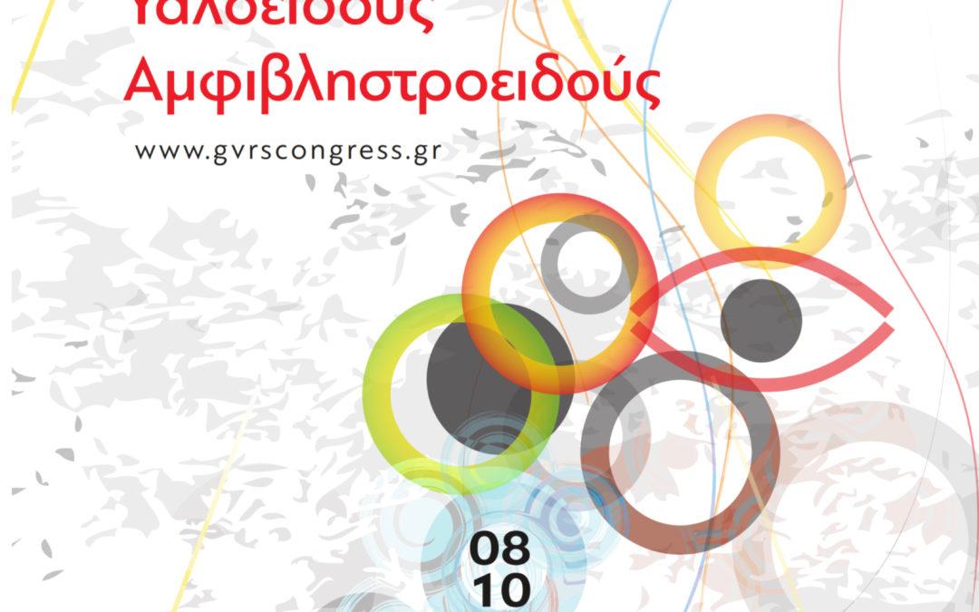 13o Πανελλήνιο Συνέδριο Υαλοειδούς-Αμφιβληστροειδούς