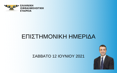 Ομιλία του Αναστάσιου Χαρώνη στην επιστημονική ημερίδα της ΕΟΕ